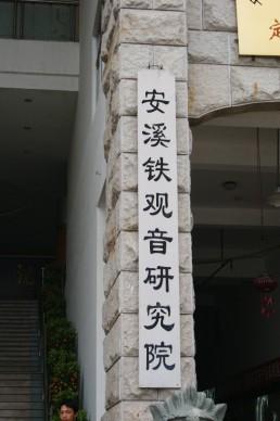 安渓鉄観音研究院